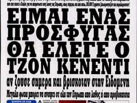 FrontPages Tue 1 March 2016 / Today's front pages in the Greek national press