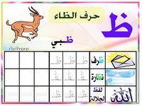Arabic Learnarabicactivities Learnarabicworksheets Learnarabiclanguage Learnarabicalphabet Learning Arabic Arabic Kids Islamic Kids Activities