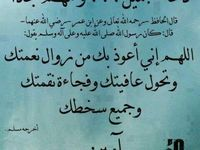 أذكار و آداب متنوعة ذكر الله دعاء غرد بصورة Arabische Taal Taal Arabisch Alfabet
