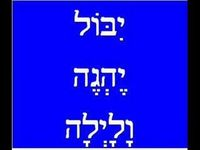 FREE HEBREW LESSONS / READ AND WRITE HEBREW!