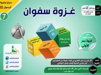 غزوات الرسول صلى الله عليه وسلم غزوة أحد انفوجرافيك انفوجرافيك عربي Islam Facts Islam Beliefs Islamic Information