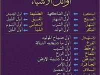 Arabic اللغة العربية
