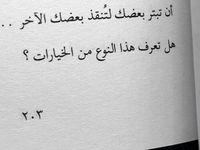 Pin By Rose Flower On نصائح عامة Feelings Words Short Inspirational Quotes Letter To Future Self