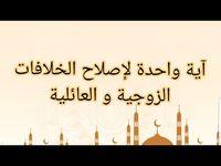 4894 دعاء تسخير الزوج لزوجته وتقوية المحبة بينهما بإذن الله Youtube Ali Quotes Sleep Eye Mask Quotes