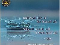 Gujarati words