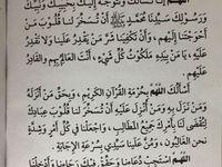 100 2316 Islamic Phrases Islamic Love Quotes Islamic Quotes Quran