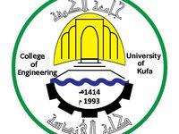 جامعة الكوفة كلية الهندسة دخول إلى الموقع University Index Engineering