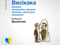 Ukrainian Vocab