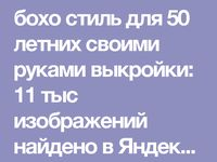 Для 50ти летних