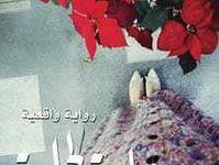 حارة الحلوة By مريم العفاد المنصوري Pdf Books This Book Love Book