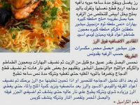 Pin By Omaia On ارز In 2020 Food Recipes Cooking