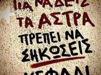 Greek Quotes.......❤️❤️