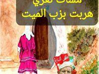 تموت بالضحك Abaya Pattern Humor Pattern