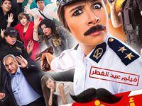 فيلم ابو شنب 2016 بجوده Abu Shanab 2016 Film In Hd Full Films Egyptian Movies Full Movies Online Free