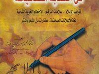كتاب فن الكتابة الصحيحة المكتبة In 2020 Arabic Books Blog Arabic Language