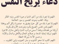 Pin By Mia Casanova On دعاء Doua Islamic Quotes Learning Arabic Quotes