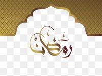 رمضان عناصر التصميم اسلامية رمضان مسلم Png والمتجهات للتحميل مجانا Design Element Design Ramadan