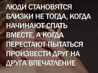 цитаты_ЛЮБовь♡ / .. в сердце, к себе, к другим, отношения, мысли