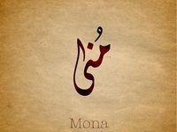Calligraphy Name Calligraphy Art Arabic Calligraphy Art