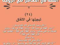 Pin On سلسلة الآداب الإسلامية المصورة