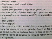 Ελληνικά Ποιήματα, στίχοι, αποφθέγματα