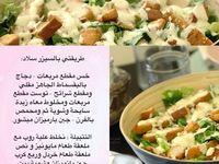 Pin By Saad Alriji On سلطات ومقبلات Cookout Food Diy Food Recipes Healthy Snacks Recipes