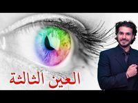 ١٦٧ فيتامينات ضد الكورونا مايحاولون اخفاءه وكل ما يجب عليك معرفته للوقايه والعلاج Youtube Beautiful Nature Health Dr Ali