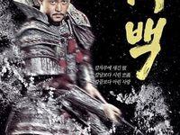 Korean historical dramas (Baekje Dynasty of the Three Kingdoms of Korea)