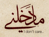 8 Best Images About Arabic Quote Tattoo Idea On Pinterest