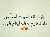 يارب توفيقك Study Quotes Funny Quotes Arabic Quotes