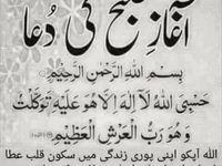Pin By Uzma Bano On Dua In 2020 Arabic Calligraphy Calligraphy Arabic