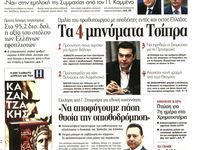 FrontPages Thu 11 February 2016 / Today's front pages in the Greek national press