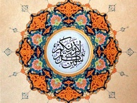 Art of Islam Calligrapy / Tezhibli Hat ( Calligrapy with illimination ) ...