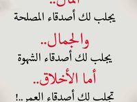 Pin By ʜᴀɴʏɴ Mᴏғʟᴇʜɪ On Hapy In 2020 Funny Quotes Arabic Quotes Quotes