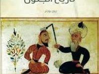 لسان العرب ابن منظور دار المعارف قراءة أونلاين وتحميل Pdf Books Free Download Pdf I Love Books Love Book