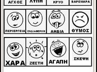 Συναισθήματα-emotions