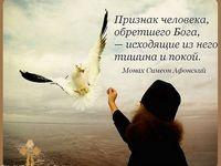 Поучения старцев. Православие.