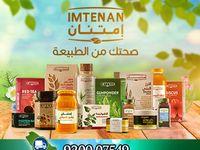 أخبار و إعلانات إمتنان للباحثين عن المنتجات العضوية الصحية فقط Diy Straw Blog Posts Blog