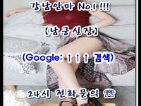 논현안마 010 4373 1910