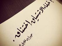 كلمات قوية ورائعة معبرة عن الزعل من الحبيب والألم اجمل رسائل عتاب للحبيب لعدم الاهتمام استمتعوا بقراءتها الآن من Words Quotes Funny Arabic Quotes Cool Words