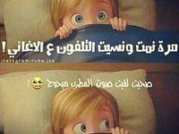 لو سمحتوا التزموا بالترتيب Funny Comments Jokes Quotes Arabic Funny