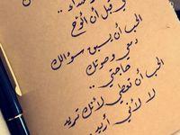 Pin By Heba Alashkar On Love Bullet Journal Quotes Calligraphy