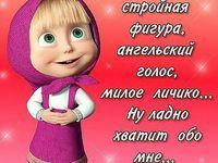 Маша-красавица