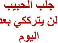 أقسم بالله اقوى دعاء لجلب الحبيب فورا سيكلمك فى دقيقة واحدة اكمل الدعاء لاخره و ستندهش Islam Facts Islam Quran Facts