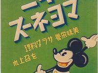 レトロ / 戦前、戦後にかけての日本製ポスターやマッチラベル等。レトロな紙モノ広告