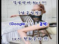 강남안마 010 4373 1910