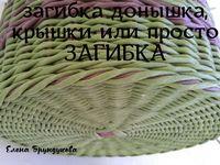 МК загибки, плетение из газет, покраска трубочек
