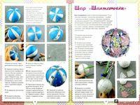 шары из ткани кимекоми