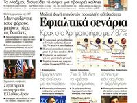 FrontPages Tue 9 February 2016 / Today's front pages in the Greek national press