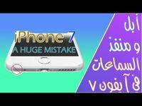 هل أخطأت أبل عند إزالة منفذ السماعات من آيفون 7 Phone 7 Phone Electronic Products